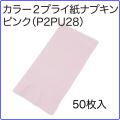 カラー2プライ紙ナプキンピンク