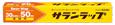業務用サランラップ30cm×50m巻(外刃タイプ)