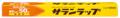 業務用サランラップ45cm×50m巻(外刃タイプ)
