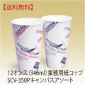 【送料無料】 業務用紙コップ12オンス346ml