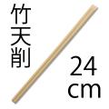激安竹割り箸の通販はきんだいネット