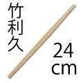 激安竹割り箸の通販