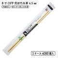 8寸OPP完封竹丸箸4.5mm
