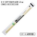 8寸OPP完封竹丸箸5.0mm