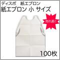 使い素つて紙エプロン不織布エプロンの激安通販はきんだいネット