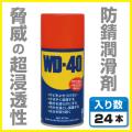 エステー超浸透性防錆潤滑剤WD-40