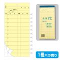 複写会計伝票品番YC