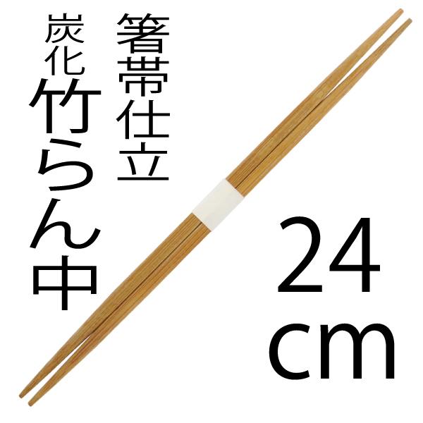 高級竹割り箸,炭化竹割り箸