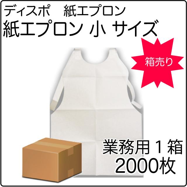 激安今日無用使い捨て紙エプロンの製造直売はきんだいネット