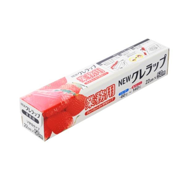 Newクレラップ業務用22cm×50m巻/30本(ケース売り)