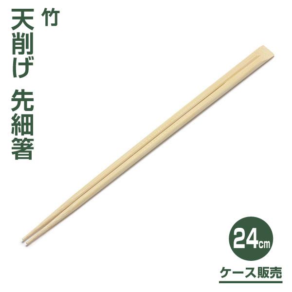 竹天削げ先細箸