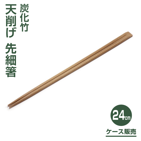 炭化竹天削げ先細箸