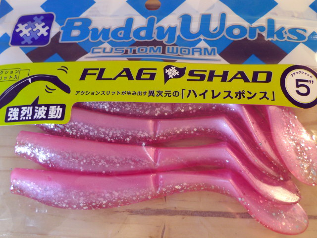 Buddy Works FLAGSHAD-5