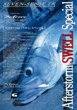 GCRFT Moss<Afterstorm SWELL Special> MS1102-TR