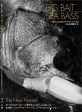 [別冊つり人Vol.457]ビッグベイトシーバス(BIG BAIT SEABASS)