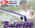 エクリプス バロール130(ECLIPSE Balor130)