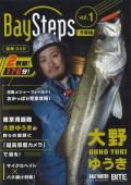 地球丸 SALT WATER DVD MAGAZINE Bay Steps vol.1 冬春編 大野ゆうき