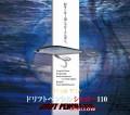 エクリプス ドリフトペンシルシャロー110