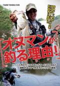 釣り東北 DVD 小沼正弥 オヌマンが釣る理由(ワケ)