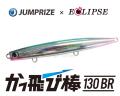 エクリプス×ジャンプライズ かっ飛び棒130