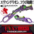 EVA×DRESS グラスパー 「EVANGELION-01」<エヴァンゲリオン、コラボ始動!>