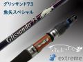 ツララ グリッサンド73魚矢スペシャル