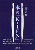 タックルハウス 本の「K-TEN」