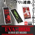 EVA×DRESS ラバーキーホルダー(爆釣メジャー・計測アプリ対応)
