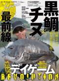 つり人社 DVDクロダイ×チヌ