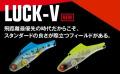 アピア Luck-V(ラックブイ)