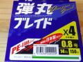 メジャークラフト 弾丸ブレイド4X 150m 0.8号