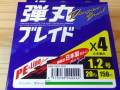 メジャークラフト 弾丸ブレイド4X 150m 1.2号