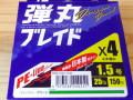 メジャークラフト 弾丸ブレイド4X 150m 1.5号