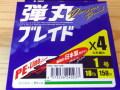 メジャークラフト 弾丸ブレイド4X 150m 1号