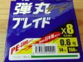 メジャークラフト 弾丸ブレイド8X 150m 0.6号