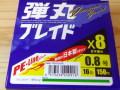 メジャークラフト 弾丸ブレイド8X 150m 0.8号