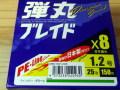 メジャークラフト 弾丸ブレイド8X 150m 1.2号