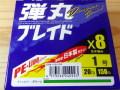 メジャークラフト 弾丸ブレイド8X 150m 1号