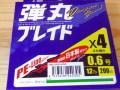 メジャークラフト 弾丸ブレイド4X 200m 0.6号