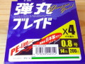 メジャークラフト 弾丸ブレイド4X 200m 0.8号