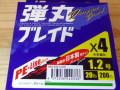 メジャークラフト 弾丸ブレイド4X 200m 1.2号