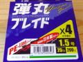 メジャークラフト 弾丸ブレイド4X 200m 1.5号