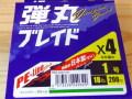 メジャークラフト 弾丸ブレイド4X 200m 1号