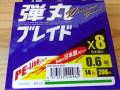 メジャークラフト 弾丸ブレイド8X 200m 0.6号