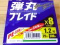 メジャークラフト 弾丸ブレイド8X 200m 1.2号