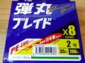 メジャークラフト 弾丸ブレイド8X 200m 2号