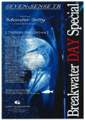 GCRAFT SEVEN-SENSE M0NSTER JETTY <TR> MJS-1002-TR <Breakwater Day Special>