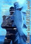 GCRAFT SEVEN-SENSE MOSS 【Monster hira HOKUSEI special】 MS-1102-MF+