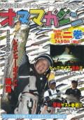 DVD オヌマガジン2