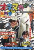 DVD オヌマガジン4